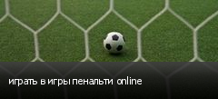 играть в игры пенальти online