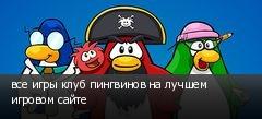 все игры клуб пингвинов на лучшем игровом сайте