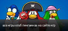 все игры клуб пингвинов на сайте игр