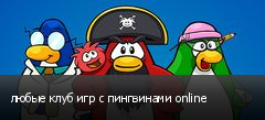 любые клуб игр с пингвинами online
