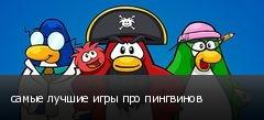 самые лучшие игры про пингвинов