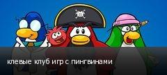 клевые клуб игр с пингвинами
