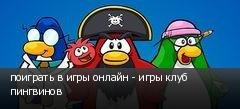 поиграть в игры онлайн - игры клуб пингвинов