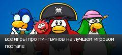 все игры про пингвинов на лучшем игровом портале