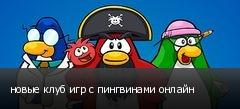 новые клуб игр с пингвинами онлайн