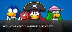все игры клуб пингвинов на сайте