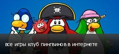 все игры клуб пингвинов в интернете