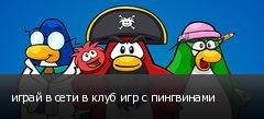 играй в сети в клуб игр с пингвинами