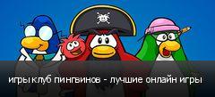 игры клуб пингвинов - лучшие онлайн игры