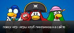поиск игр- игры клуб пингвинов на сайте
