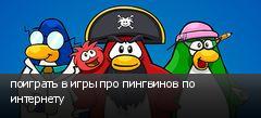поиграть в игры про пингвинов по интернету