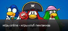 игры online - игры клуб пингвинов