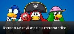 бесплатные клуб игр с пингвинами online