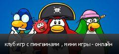 клуб игр с пингвинами , мини игры - онлайн