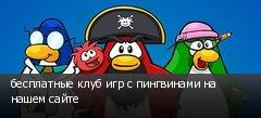 бесплатные клуб игр с пингвинами на нашем сайте
