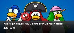 топ игр- игры клуб пингвинов на нашем портале