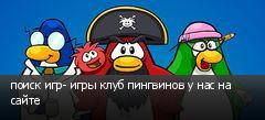 поиск игр- игры клуб пингвинов у нас на сайте