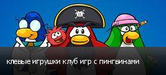 клевые игрушки клуб игр с пингвинами