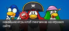 новейшие игры клуб пингвинов на игровом сайте