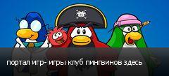 портал игр- игры клуб пингвинов здесь