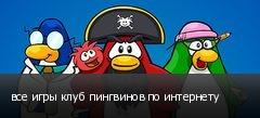 все игры клуб пингвинов по интернету