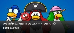 онлайн флеш игрушки - игры клуб пингвинов