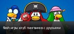 flash игры клуб пингвинов с друзьями