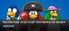 бесплатные игры клуб пингвинов на нашем портале