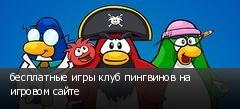 бесплатные игры клуб пингвинов на игровом сайте