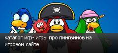 каталог игр- игры про пингвинов на игровом сайте