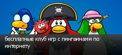 бесплатные клуб игр с пингвинами по интернету