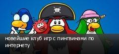 новейшие клуб игр с пингвинами по интернету