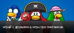 играй с друзьями в игры про пингвинов