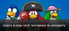 играть в игры клуб пингвинов по интернету