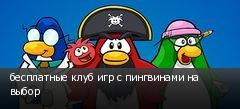 бесплатные клуб игр с пингвинами на выбор