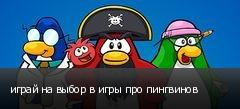 играй на выбор в игры про пингвинов