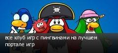 все клуб игр с пингвинами на лучшем портале игр
