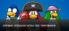 клевые игрушки игры про пингвинов