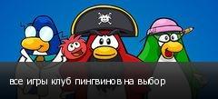 все игры клуб пингвинов на выбор