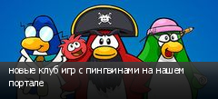 новые клуб игр с пингвинами на нашем портале