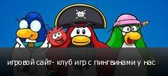 игровой сайт- клуб игр с пингвинами у нас