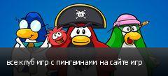 все клуб игр с пингвинами на сайте игр