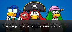 поиск игр- клуб игр с пингвинами у нас