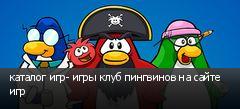 каталог игр- игры клуб пингвинов на сайте игр