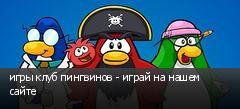 игры клуб пингвинов - играй на нашем сайте