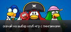 скачай на выбор клуб игр с пингвинами