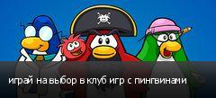 играй на выбор в клуб игр с пингвинами