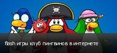 flash игры клуб пингвинов в интернете