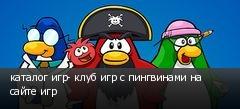 каталог игр- клуб игр с пингвинами на сайте игр