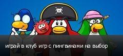 играй в клуб игр с пингвинами на выбор